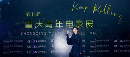 杨子姗亮相第七届重庆青年电影展闭幕式 聚焦光影释放影人态度